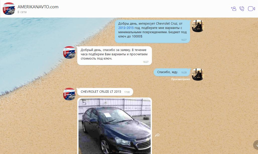 Американ Авто- заказать авто из США