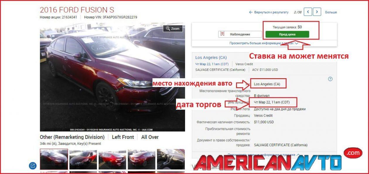 Аукцион Иншуренс на Русском. Аукцион авто IAAI