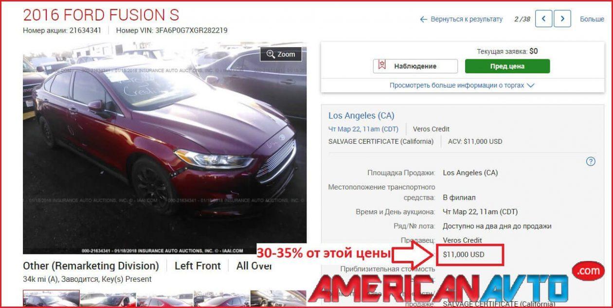 Аукцион iaai.com. Авто из аукциона Иншуренс