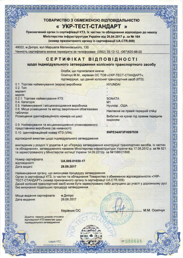 сертификат евро 5 авто из США