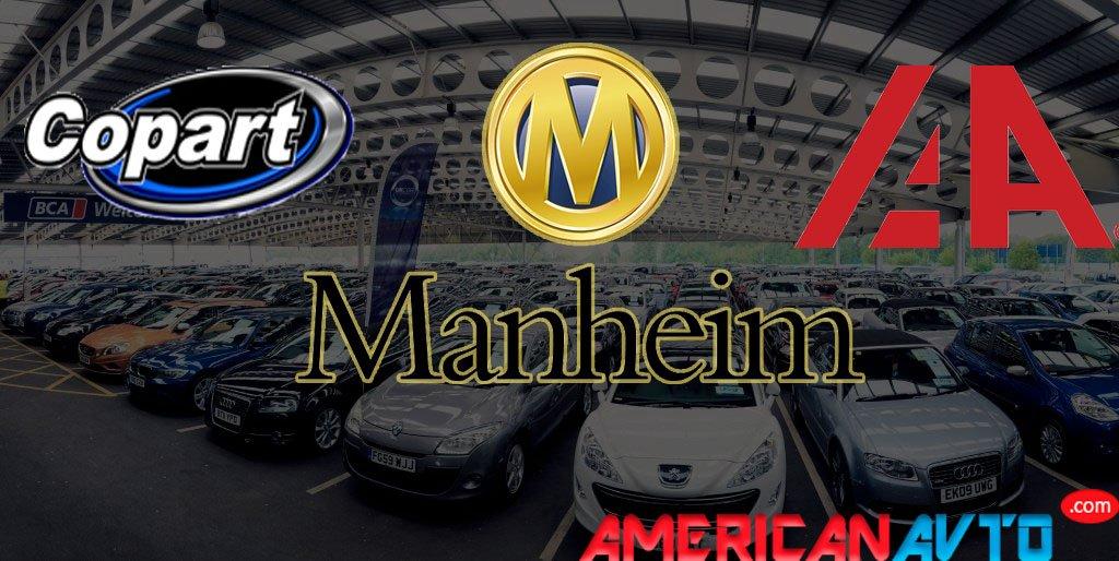 Доступы на аукционы авто в США