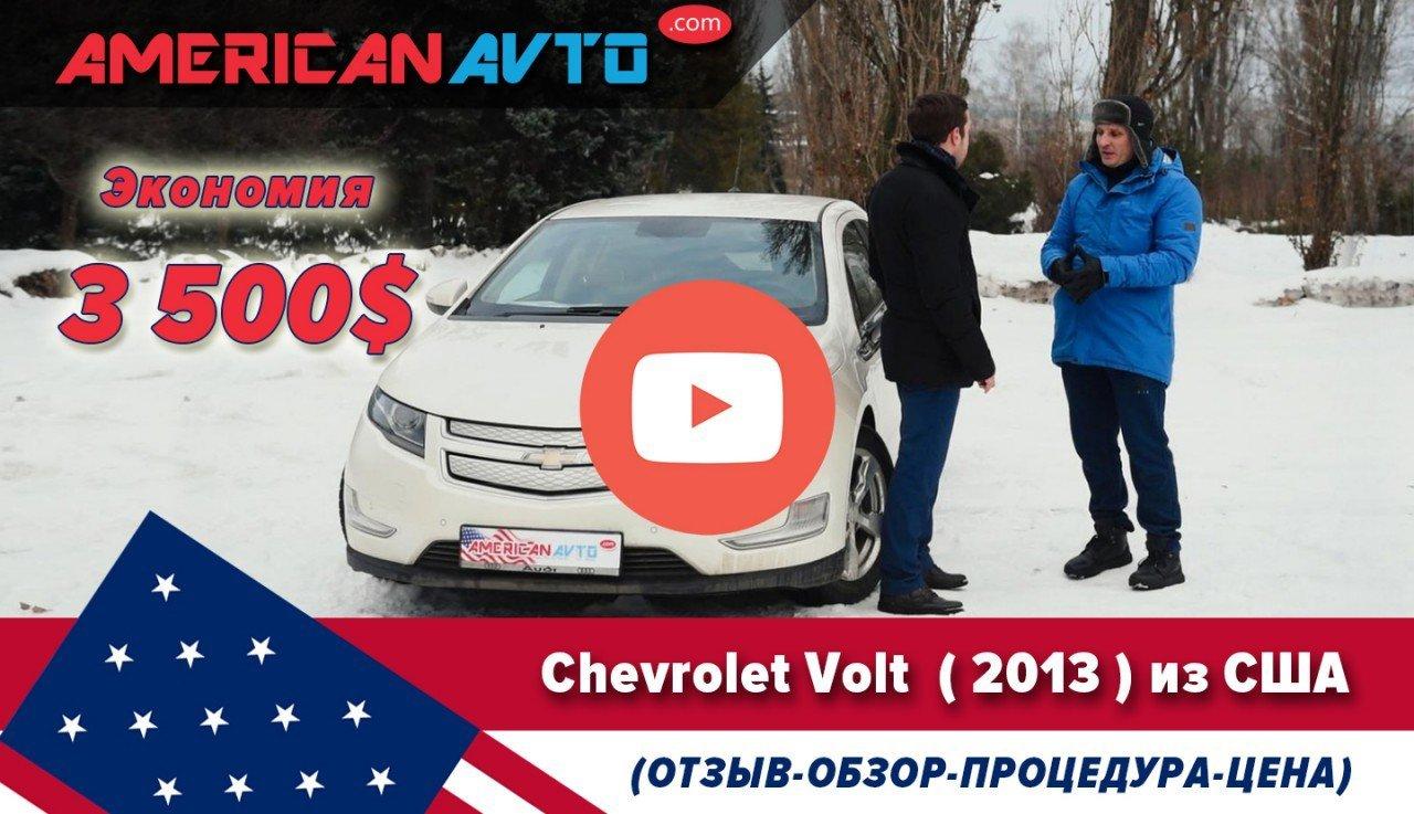 Chevrolet Volt из США Отзывы