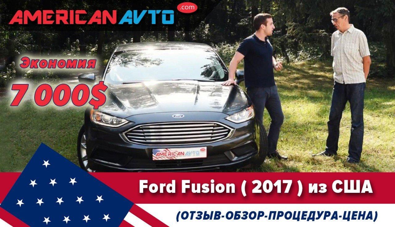 Ford Fusion 2017 из США Отзывы
