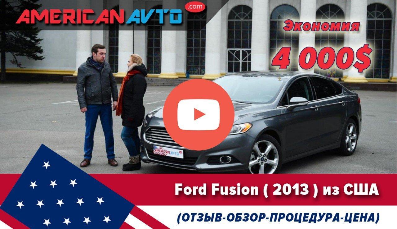 Ford Fusion из США Отзывы