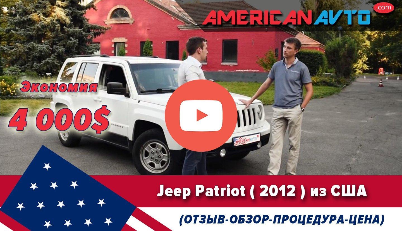 JEEP Patriot Из США Отзывы