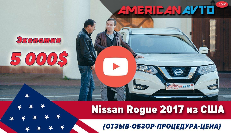 Nissan Rogue из США Отзывы