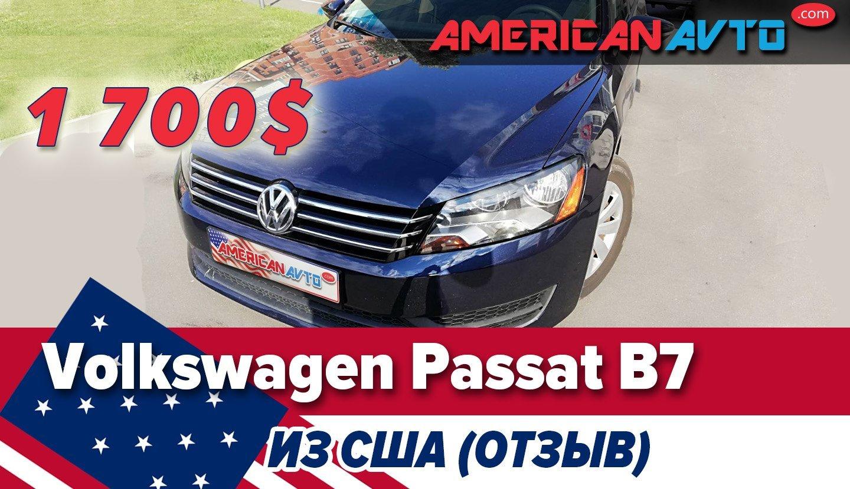 Отзывы авто из сша Volkswagen Passat B7