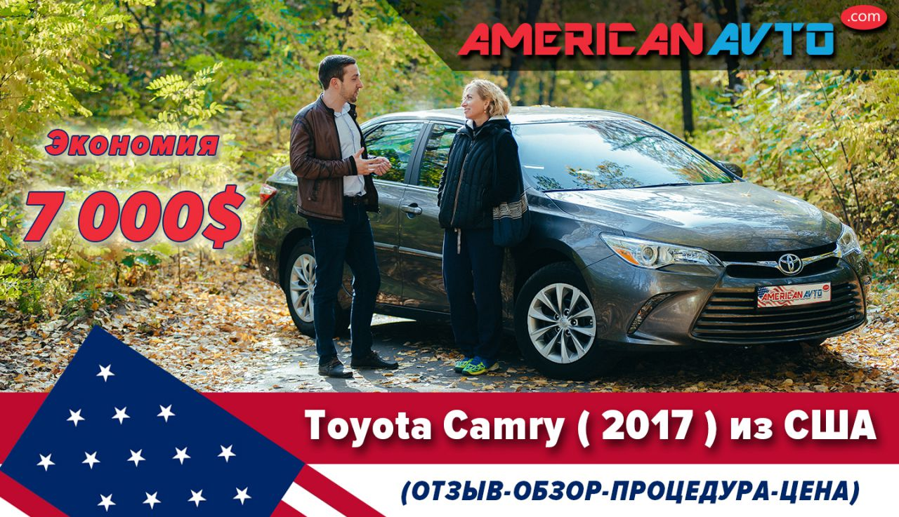 Toyota Camry 2017 из США