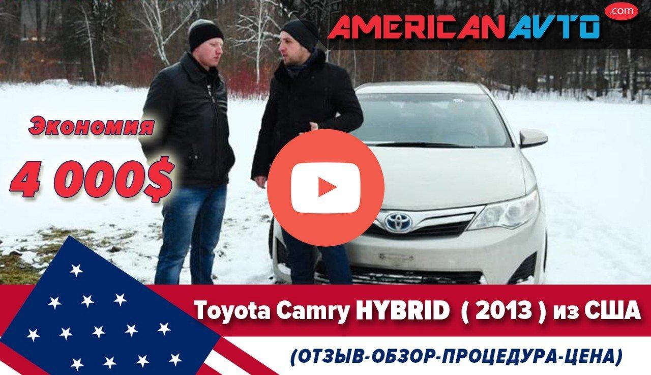 Toyota Camry Hybrid из США Отзывы