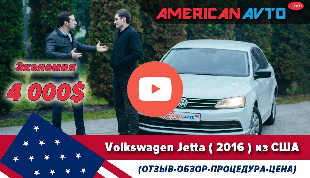 Volkswagen Jetta из США Отзывы