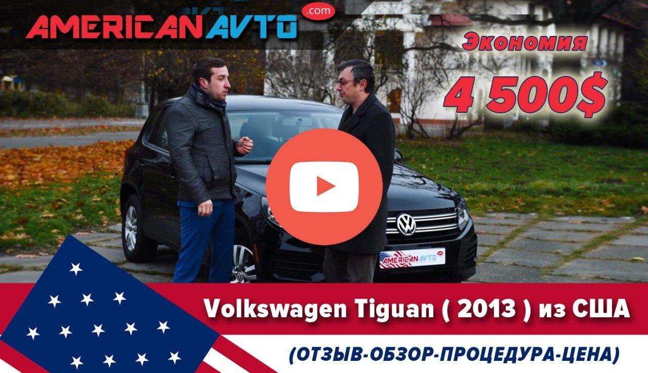 Volkswagen Tiguan 2013 из США Отзывы