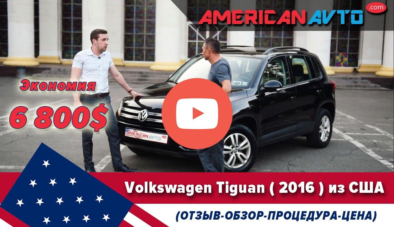 Volkswagen Tiguan из США Отзывы