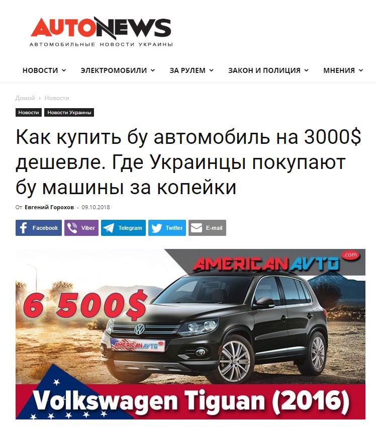 AutoNews Americanavto