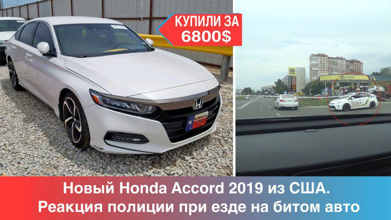 хонда аккорд 2019 из америки