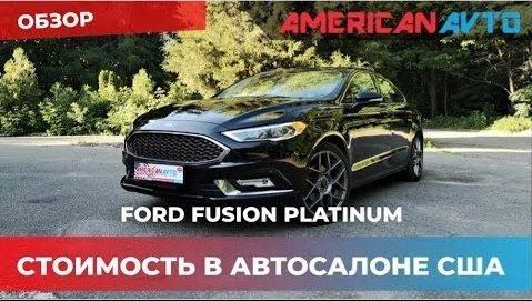 купить форд фьюжен в америке