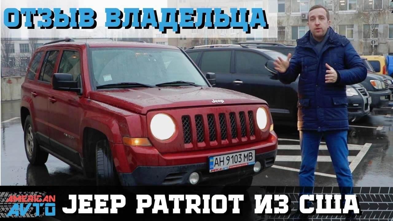 купить джип патриот из США Американ Авто