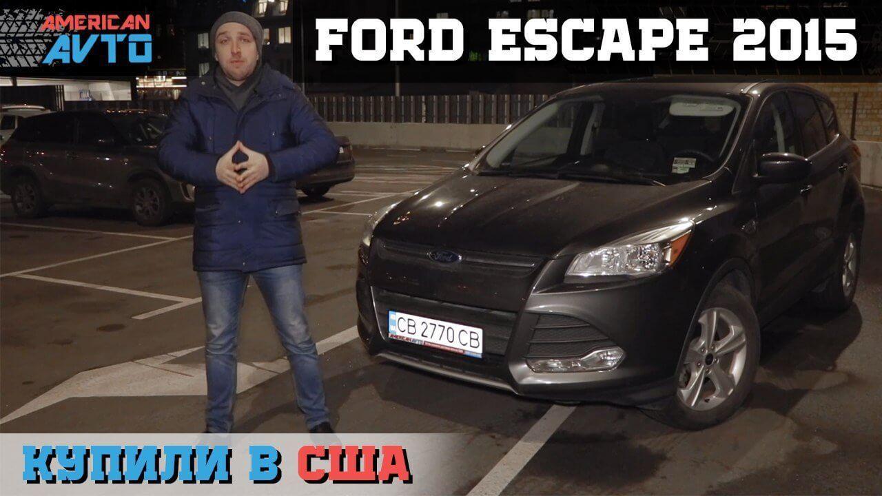 купить форд эскейп из США Американ Авто