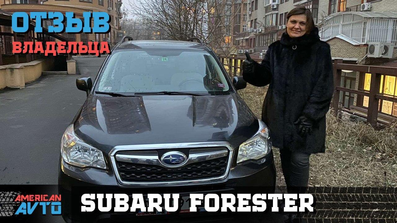 forester american