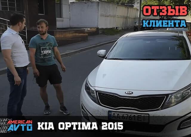 купить авто KIA OPTIMA 2015
