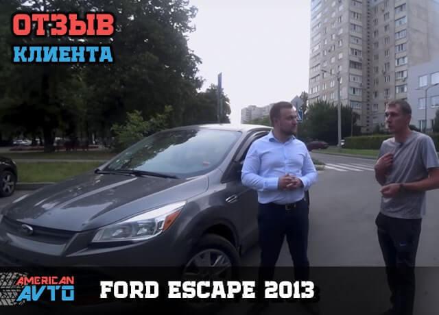 купить авто escape 2013