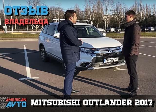 купить авто outlander 2017