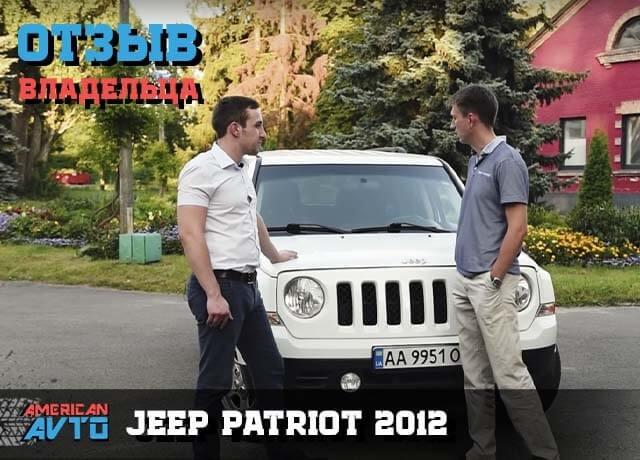 купить авто patriot 2012