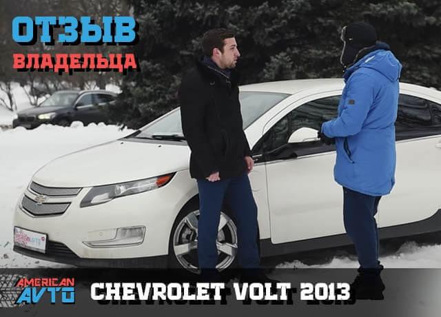 Купить авто volt 2013