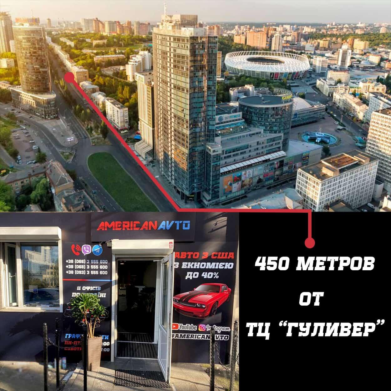 Американ авто Киев