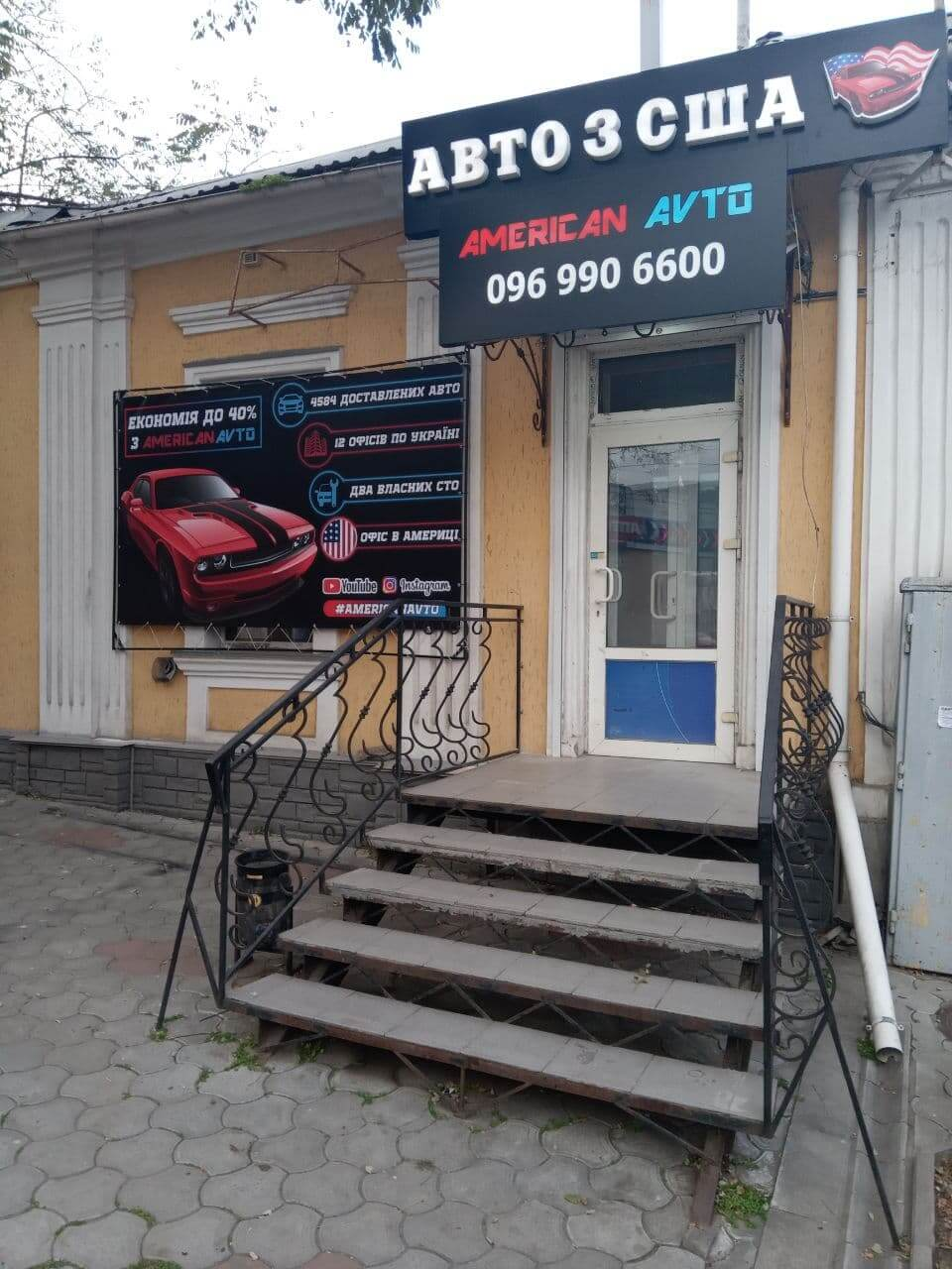 авто из сша николаев